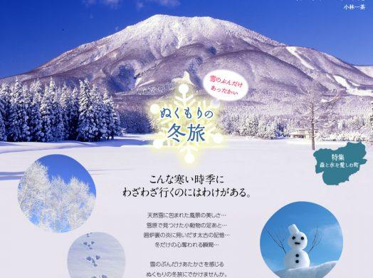 雪のぶんだけあったかい信濃町 -ぬくもりの冬旅-