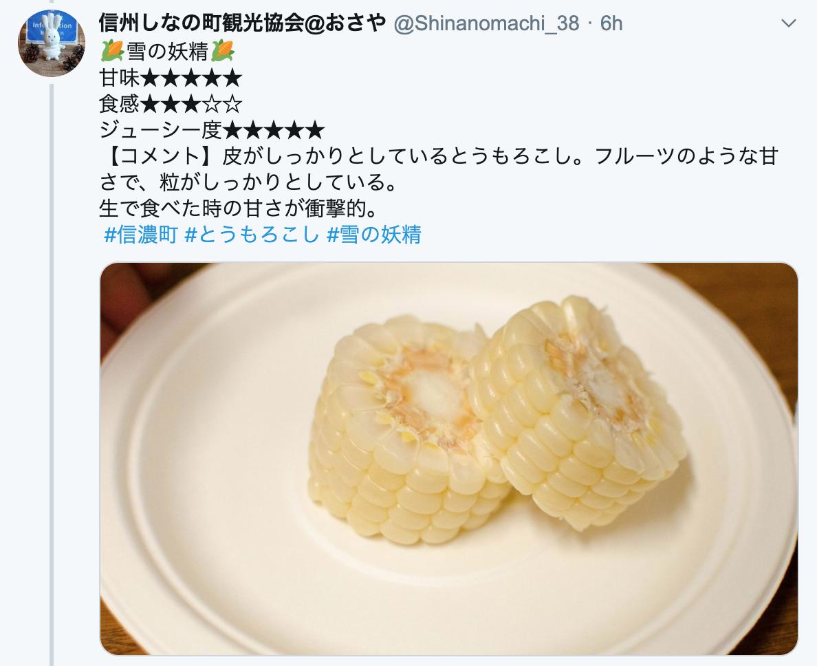 https://twitter.com/Shinanomachi_38/status/1162592882819125248