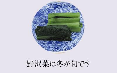 野沢菜は冬が旬です